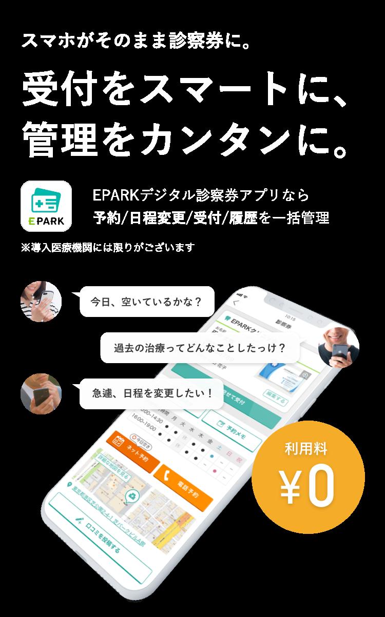 デジタル 診察 券
